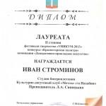 Лауреат Уникум 2013 001