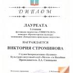 дипломы Уникум 2013 001