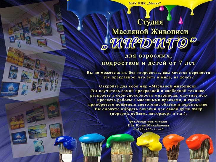 maslyanaya-zhivopis-plakat